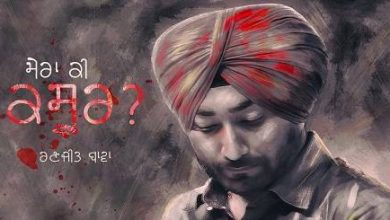 Mera Ki Kasoor Punjabi Song Mp3 Download