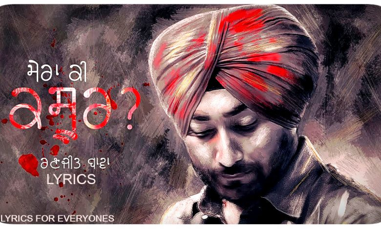 Mera Ki Kasoor Ranjit Bawa Mp3 Download