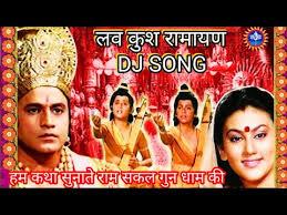 Ramayan Luv Kush Song Mp3 Download