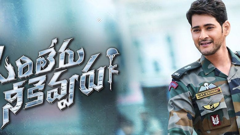 sarileru neekevvaru full movie in hindi