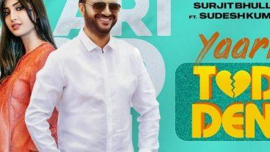 Photo of Mai Yaari Tod Deni Song Mp3 DownloadSurjit Bhullar Punjabi Song