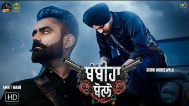 Photo of Bambiha Bole Mp3 Download Djjohal in High Quality [HQ] Audio