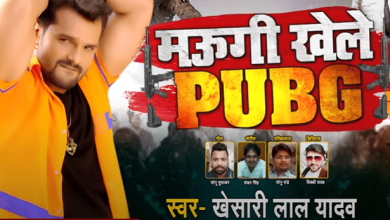 Maugi Khele Pubg Mp3 Song Download