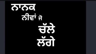 Photo of Nanak Niva Jo Chale Song Download Mr Jatt in High Quality [HQ]
