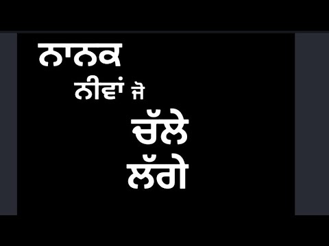 Nanak Niva Jo Chale Song Download Mr Jatt