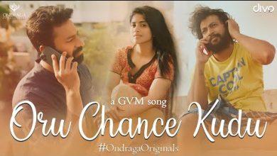 Oru Chance Kudu Mp3 Song Download