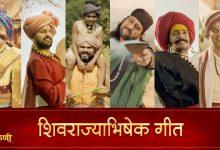 Photo of Shivrajyabhishek Geet Hirkani Mp3 Song Download Vipmarathi