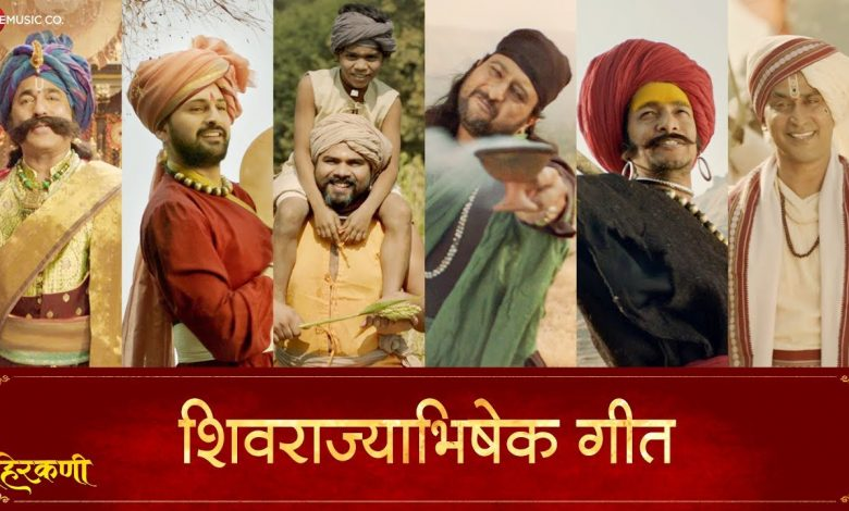 Shivrajyabhishek Geet Hirkani Mp3 Song Download Vipmarathi