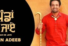 Photo of Pinda De Jaye Song Download in High Quality [HQ] Audio