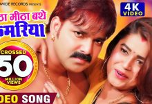 Photo of Mitha Mitha Bathe Kamariya Mp3 Download in HD For Free