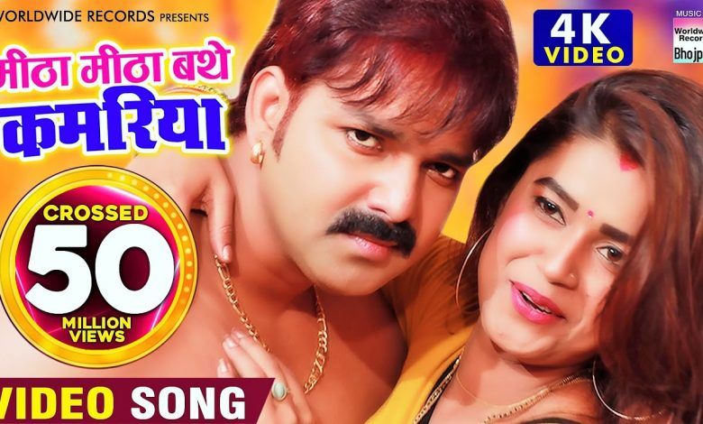 Mitha Mitha Bathe Kamariya Mp3 Download