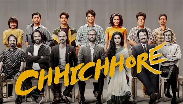 chhichhore movie download tamilyogi