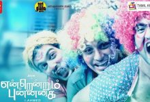 Photo of Endrendrum Punnagai Movie Download in High Quality Audio