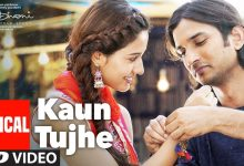 Photo of Kaun Tujhe Yun Pyar Karega Song Download Pagalworld Free