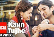 Photo of Kaun Tujhe Yun Pyar Karega Song Download Pagalworld Free