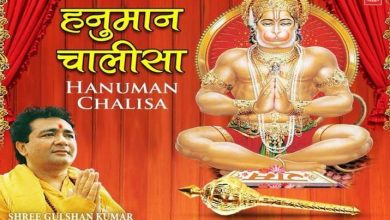 Photo of Hanuman Chalisa Gulshan Kumar Mp3 Download Mr Jatt HD