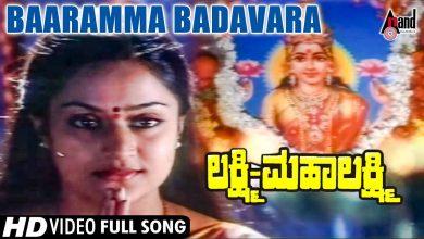 Photo of Baramma Badavara Manege Song Free Download in HD 320kbps