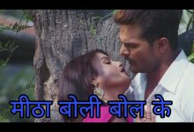 Photo of Mitha Boli Bol Ke Mp3 Song Download in High Quality [HQ]