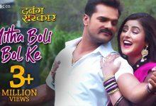 Photo of Mitha Boli Bol Ke Mp3 Song Download in High Quality Audio