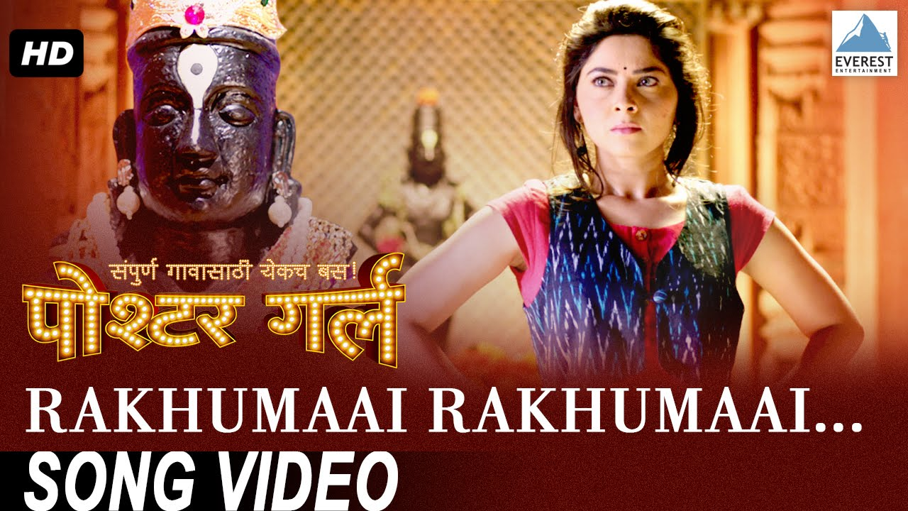 ye g ye g rakhumai mp3 song download