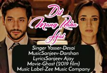Photo of Dil Mang Raha Hai Mohlat Mp3 Song Download in HD Free