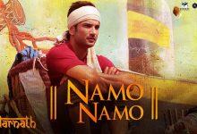 Photo of Namo Namo Shiv Song Mp3 Download