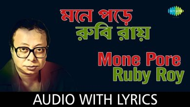 Mone Pore Ruby Roy Mp3 Song Download