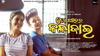 Photo of To Galara Kalajai Mp3 Download in High Quality [HQ] Odia Song