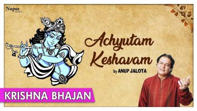 Photo of Achyutam Keshavam Mp3 Download Pagalworld