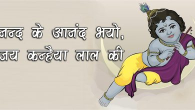 nand ghar anand bhayo jai kanhaiya lal ki mp3 song download