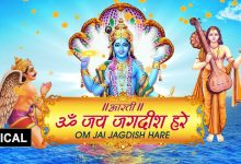 Photo of Om Jai Jagdish Hare Mp3 Download 320kbps