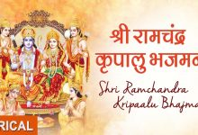 Photo of Shree Ramchandra Kripalu Bhajman Mp3 Download in HD