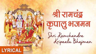 Photo of Shree Ramchandra Kripalu Bhajman Mp3 Download in HD