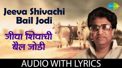 jiva shivachi bail jod mp3 song download