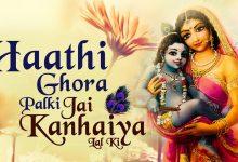 Photo of Hathi Ghoda Palki Jai Kanhaiya Lal Ki Mp3 Song Download HQ