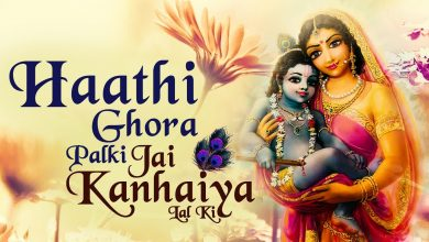 Photo of Hathi Ghoda Palki Jai Kanhaiya Lal Ki Mp3 Song Download HQ