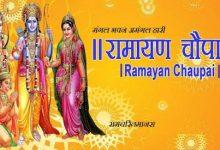 Photo of Mangal Bhavan Amangal Hari Mp3 Song Download in HD