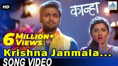 krishna janmala song download