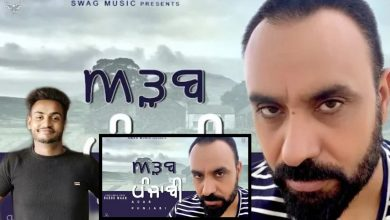 Photo of Adab Punjabi Babbu Mann Mp3 Full Song Download in HD For Free
