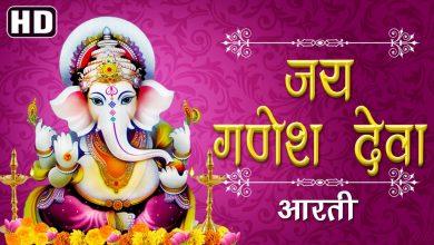 Photo of Jai Ganesh Jai Ganesh Deva Aarti Mp3 Song Free Download HD