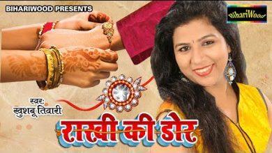Photo of Meri Rakhi Ki Dor Song Download Mp3 Neha Kakkar HD Free