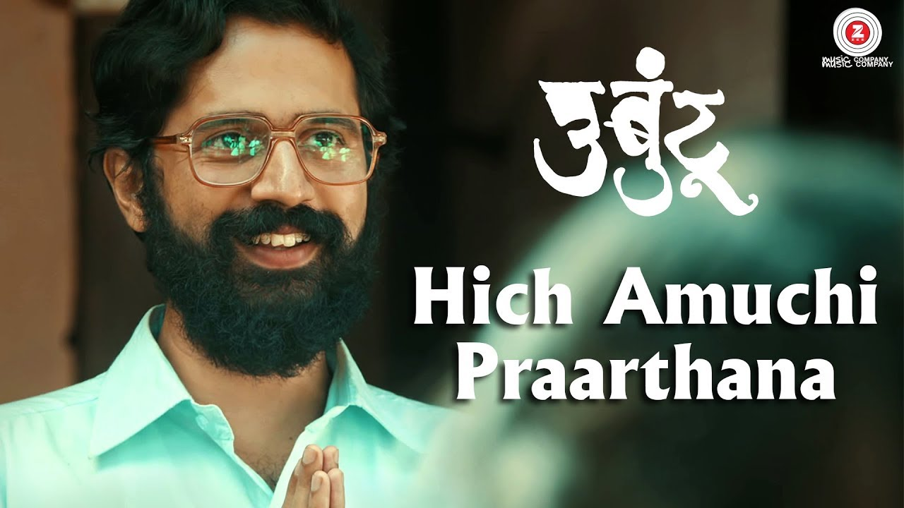 hich amuchi prarthana mp3 download