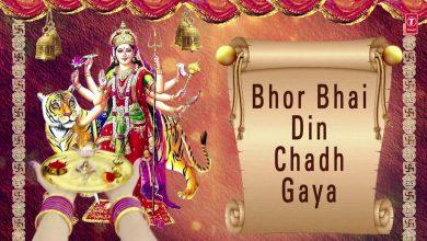bhor bhayi din vidhi sharma mp3 download pagalworld