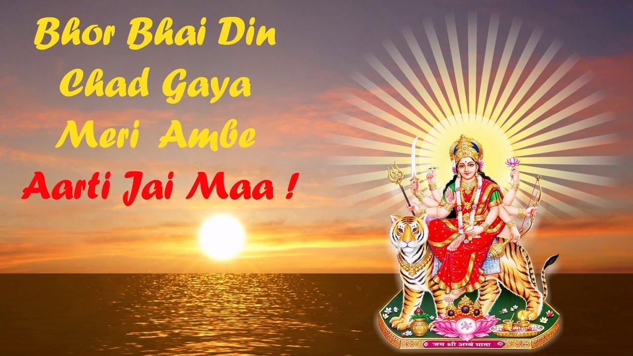 bhor bhai din chad gaya meri ambe mp3 download