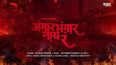 angar bhangar song download pagalworld