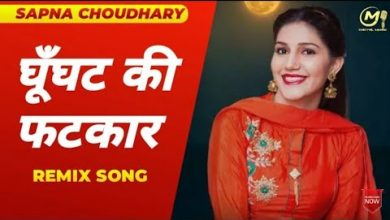 Photo of Ghunghat Ki Fatkar Mp3 Song Download Vishvajit Choudhary