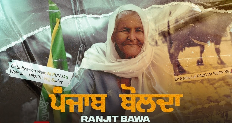 Punjab Bolda Ranjit Bawa Mp3