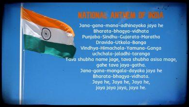 national anthem mp3 download
