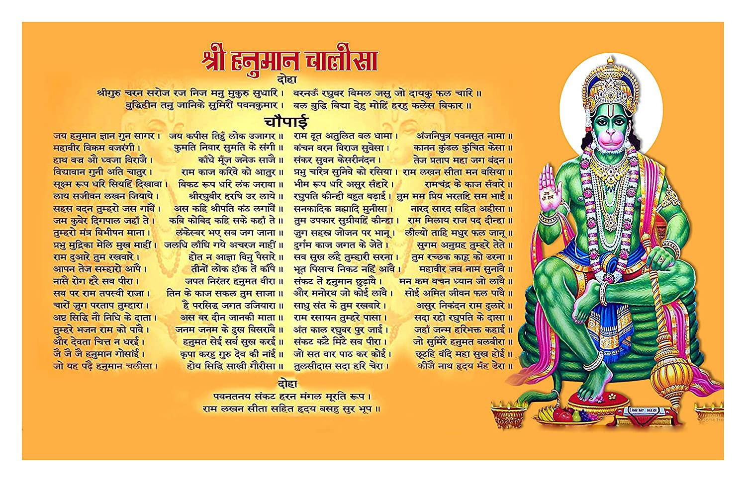 hanuman chalisa mp3 free download jattmate