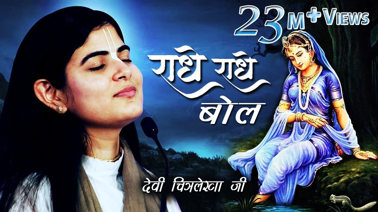 radhe radhe bol mp3 song download pagalworld
